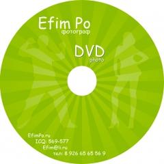 Диск с фотографиями после фотосессии EfimPo.ru