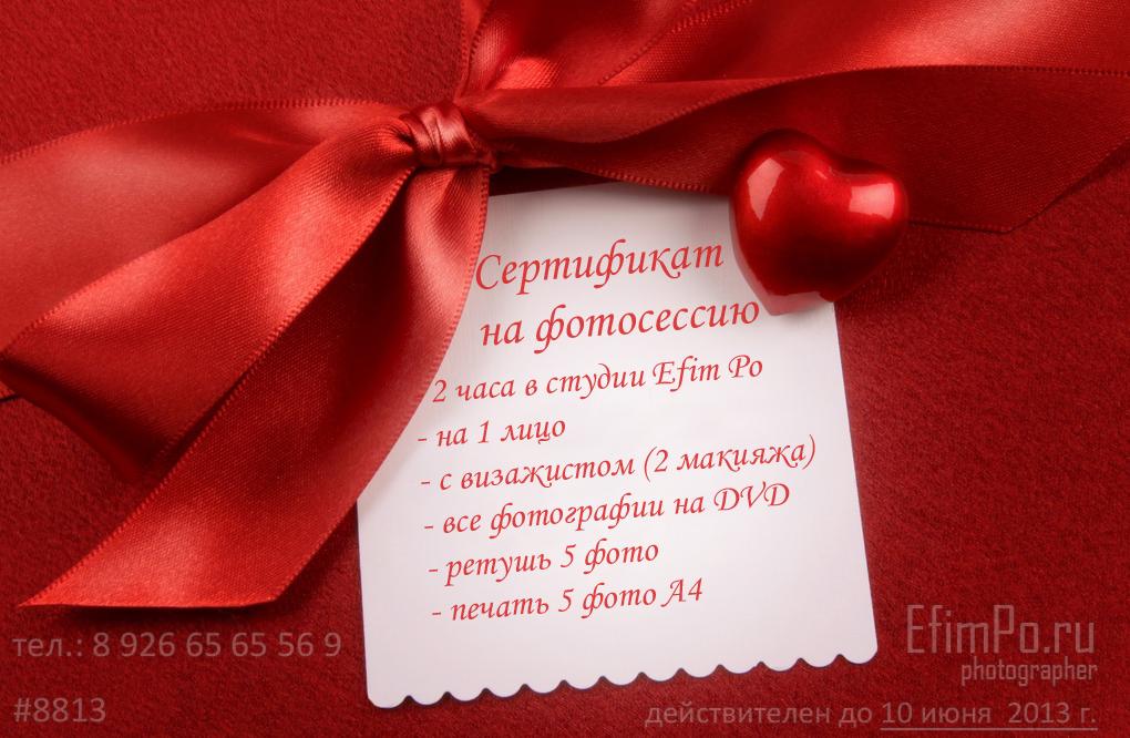 Подарок фотосессия
